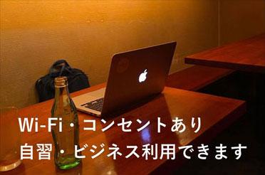 bar-wifi